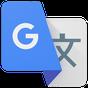 Μετάφραση Google
